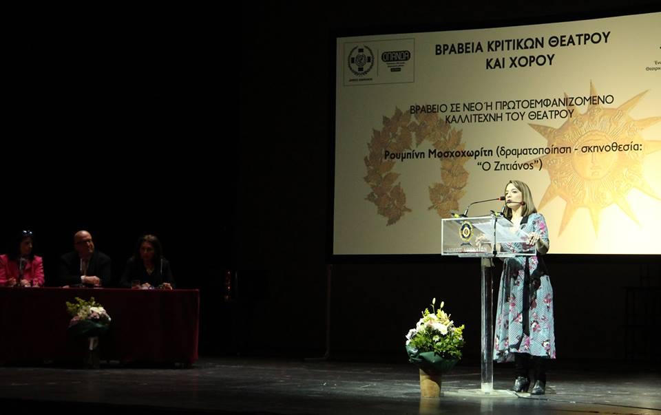Ρουμπίνη Μοσχοχωρίτη – Βραβείο Νέου Δημιουργού του Θεάτρου 2018 Ενώσεως Ελλήνων Θεατρικών και Μουσικών Κριτικών